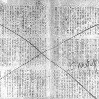General Headquarters suppressed an essay by Ango Sakaguchi titled 'Tokkotai ni Sasagu' ('Dedication to the Kamikaze Corps') after World War II. | KYODO