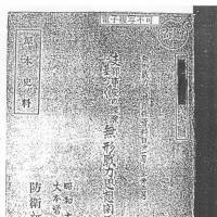 An archive of letters compiled by an Imperial Japanese Army research team in 1940 analyzing the results of censorship on mail. | KYODO