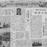 A copy of the Karafuto Nichinichi Shimbun daily's evening edition dated Dec. 11, 1934, shows a front page story about undersea telecommunications cables that went into operation with ceremonies in three locations that day. | KYODO