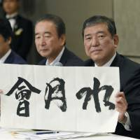 With eye on succeeding Abe, Ishiba launches own LDP faction