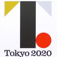 One form of the logo of the 2020 Tokyo Olympics, designed by Kenjiro Sano. | KYODO