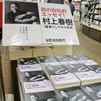Copies of Haruki Murakami's new essay 'Shokugyo Toshiteno Shosetsuka' (Novelist as a Profession) are piled up at a bookstore in Tokyo as it hit stores Thursday. | KYODO