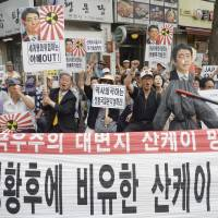 Protesters rally in front of the Seoul bureau of the Sankei Shimbun in Seoul on Tuesday. | KYODO