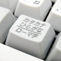 Don't fear the button: Japanese search software can be demanding, and if you want to track down data in Japanese on the Web, you're going to need to know the quirks of inputting kanji and kana via a keyboard. | HIDEO ISHIDA / ASHINARI