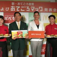 McDonald's Holdings Co. (Japan) Ltd. chief executive officer Sarah Casanova (second from right) and chief operating officer Atsuo Shimodaira (second from left) pose for photos at a Tokyo news conference on Thursday. | KAZUAKI NAGATA