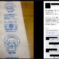 A screenshot from Facebook shows a strip of toilet paper imprinted with a Self-Defense Forces recruitment ad.