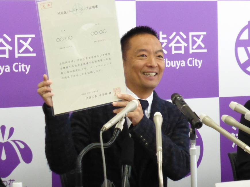 Shibuya Ward to accept applications for certificates to recognize same-sex partnerships