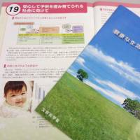 Love lessons: A supplementary reader for high school health classes was edited for the first time in seven years in August and included a new section on infertility. | KYODO