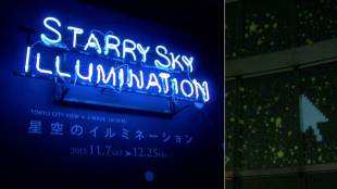 [VIDEO] Starry Sky Illumination at Tokyo Sky View