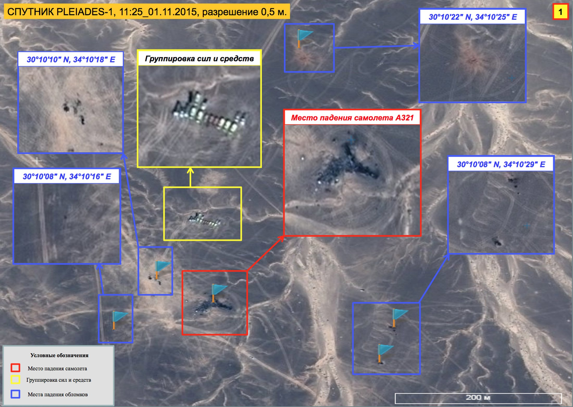 The Russian airplane crash site on the Sinai Peninsula is pictured in this handout photo satellite image provided by Russian Emergencies Ministry on Sunday. | REUTERS/PRESS SERVICE OF RUSSIAN EMERGENCIES MINISTRY / HANDOUT VIA REUTERS