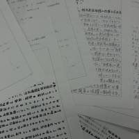 Survey responses from death-row inmates are shown in Tokyo on Nov. 5. | KYODO