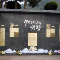 The final resting place for the forced laborers' remains at the cemetery in Paju.  | KAYOKO KIMURA