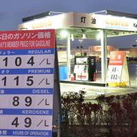 A gas station run by the Japanese unit of U.S. retailer Costco Wholesale Corp. stands in Tokoname, Aichi Prefecture. The antimonopoly watchdog has warned two gasoline retailers in the area about engaging in a price war. | KYODO
