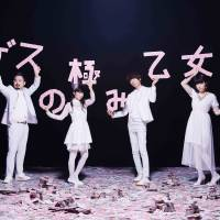 Gesu's talking: Gesu no Kiwami Otome. embraced YouTube as a platform to share its music, which worked especially well with younger listeners. | © WARNER MUSIC JAPAN