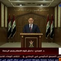 An image grab taken from Iraqiya channel shows Iraqi Prime Minister Haider al-Abadi delivering a televised speech in Baghdad on Monday. Al-Abadi vowed to free the whole country from the Islamic State group in 2016, speaking after security forces retook the city of Ramadi. | IRAQI TV / AFP-JIJI