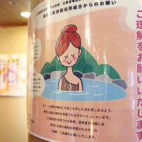 Mastectomy patients challenge go-naked rule at Japanese hot springs