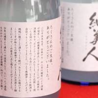 Nomura Jozo's sake Tsumugibijin bears messages thanking people for helping the brewery in Joso, Ibaraki Prefecture, recover from damage caused by a flood. | KYODO