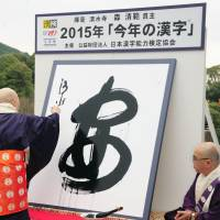 'An,' meaning safety, named Japan's kanji of the year for 2015