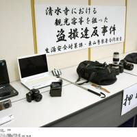 Kyoto Prefectural Police Thursday released several bags and photographing devices seized from men suspected of taking secret photos at Kiyomizu Temple in Kyoto. | KYODO