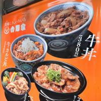 Yoshinoya says study proves 'gyudon' is healthy