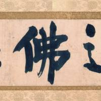 'Power of Characters, Power of Calligraphy III: Styles of Calligraphy'