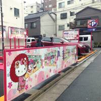 Hello Kitty parking lot opens in Tokyo's Asakusa district