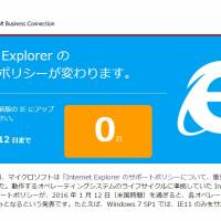 A screen shot of Microsoft's website shows support is expiring for older versions of its Internet Explorer web browser.