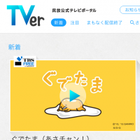 A screenshot of the TVer website, a free service which allows online viewing of TV programs for about a week after broadcast.