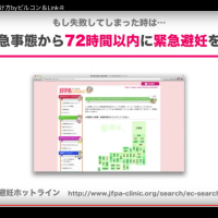 Screenshots from a YouTube video uploaded by Pilcon show sex educator Asuka Someya demonstrating how to use a condom and a website where one can search for medical institutions that offer emergency contraception.