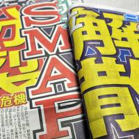 SMAP may split as boy band bolts from management feud