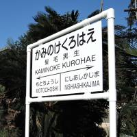 A platform sign bears the name Kaminoke-kurohae, a phrase referring to a full head of black hair. The station is on the Choshi Electric Railway Line in Choshi, Chiba Prefecture. | CHOSHI ELECTRIC RAILWAY CO.