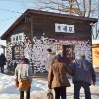 Kofuku Station in Obihiro, Hokkaido, has a name that means 'happiness.' | KYODO
