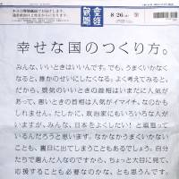 A four-page newspaper ad in the Sankei Shimbun placed by pop group SMAP urges voters to stick with the Liberal Democratic Party in the 2009 elections. The LDP subsequently lost the election. | BLOOMBERG