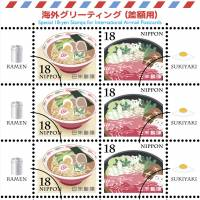 The official ¥18 overseas postage stamp for 2015 features images of ramen and sukiyaki | COURTESY OF JAPAN POST CO.