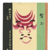 A New Year's card from 1932 celebrating the Year of the Monkey | COURTESY OF JAPAN POST CO., POSTAL MUSEUM JAPAN