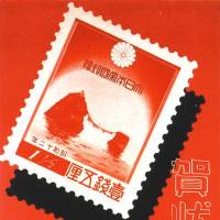 A poster advertising New Year's stamps for 1937. | COURTESY OF JAPAN POST CO., POSTAL MUSEUM JAPAN