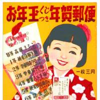 A poster advertising New Year's cards for 1950 that have lottery numbers printed on them. | COURTESY OF JAPAN POST CO., POSTAL MUSEUM JAPAN