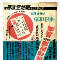 An advertisement for New Year's cards in the Teishin Kabe Shimbun in 1948. | COURTESY OF JAPAN POST CO., POSTAL MUSEUM JAPAN