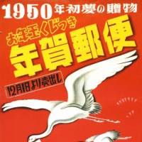 A poster advertising New Year's cards from 1950 in Hiroshima. | COURTESY OF JAPAN POST CO., POSTAL MUSEUM JAPAN
