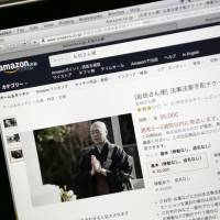 A laptop monitor shows the Amazon page offering Obo-san bin (Mr. Monk Delivery) packages. The page is listed the 'home and kitchen' section of the retailer's website. | AP