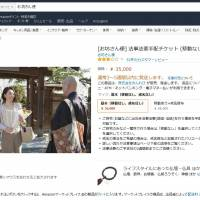 An Amazon page, seen in this screen shot, offers Obo-san bin (Mr. Monk Delivery) packages ranging from ¥35,000 to ¥65,000.