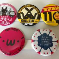 Badges distributed by the Chikan Yokushi Katsudo Center to warn would-be gropers on trains. | CHIKAN YOKUSHI KATSUDO CENTER