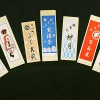 Senjafuda business cards are used by geisha or maiko (apprentice geisha) in the ancient capital of Kyoto. A foundation in the city will start subsidizing the cards in an effort to promote the culture of female entertainers. | KYODO