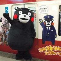 Kumamon, Kumamoto Prefecture's popular black bear mascot, is pictured at an event in Tokyo on Monday to mark the debut of a train dedicated to it by railway operator Keikyu Corp. | KYODO