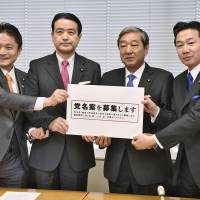 Democratic Party of Japan and Ishin no To (Japan Innovation Party) officials announce plans for public input into their new political party name, at a news conference at the Diet on Thursday. | KYODO