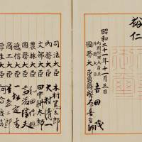 Signed, sealed and promulgated: The seal of Emperor Hirohito (known posthumously as Emperor Showa) is seen stamped on the postwar Constitution. | KYODO / NATIONAL ARCHIVES OF JAPAN