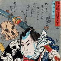 'Kuniyoshi & Kunisada: From the Collection of the Museum of Fine Arts, Boston'