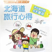 The Hokkaido Tourism Organization has toned down a pamphlet on tourist manners after it was criticized as patronizing.   KYODO