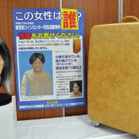 Police on Tuesday released this mock-up of the woman's face and the suitcase she was in, which was found in a luggage locker at JR Tokyo Station a year ago. | KYODO