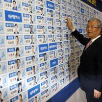 Park's election defeat carries costs for Tokyo